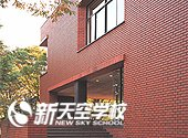 学習院女子大学 | Gakushuin Women's College